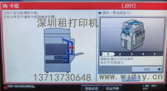深圳理光复印机卡纸-理光打印机卡纸解决方法.jpg