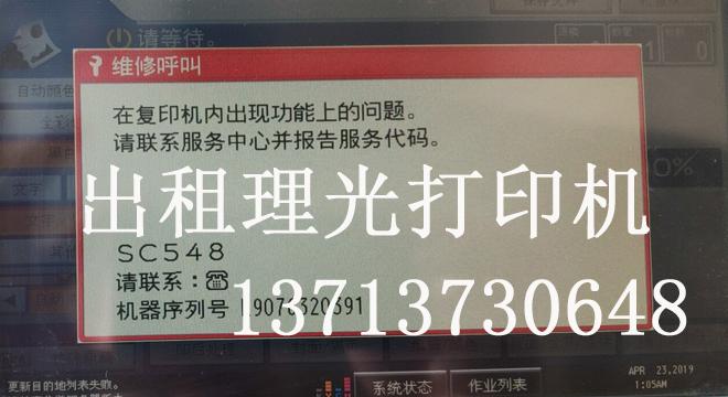 理光RicohC3500复印机报错误代码SC548,SC549处理解决方法.jpg