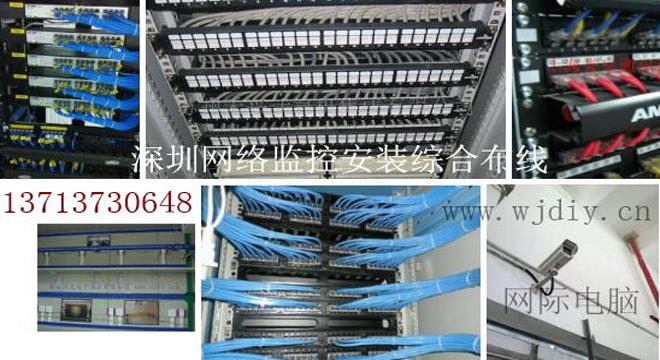 南山区工业六路兴华工业大厦安装网络监控布线.jpg