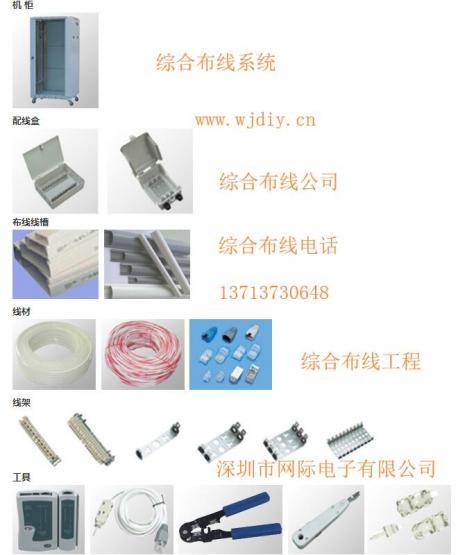 综合布线系统原材料与综合布线系统用到的工具.jpg
