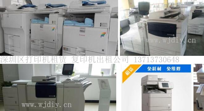 深圳南山区大厦公司办公租赁打印机-出租复印机公司.jpg