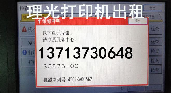 理光3502出现代码SC876-00故障解析及解决方法.jpg