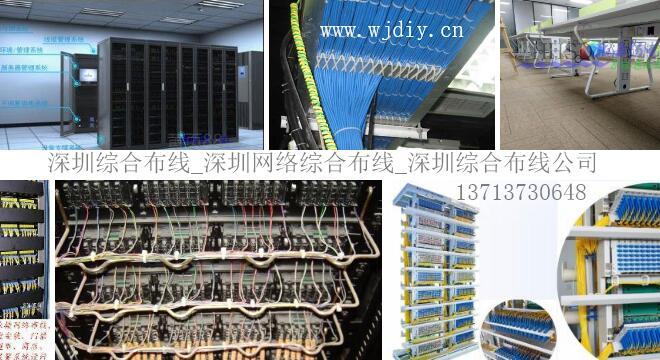深圳福田区大厦公司办公室布网线 综合布线 安防监控工程.jpg