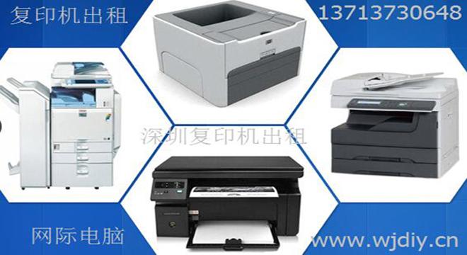 龙胜大厦办公室打印机租赁;望城大厦出租打印机公司.jpg