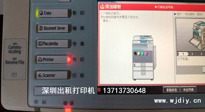 理光C3500打印机怎么更换粉棒?理光C4500复印机更换粉棒步骤.jpg