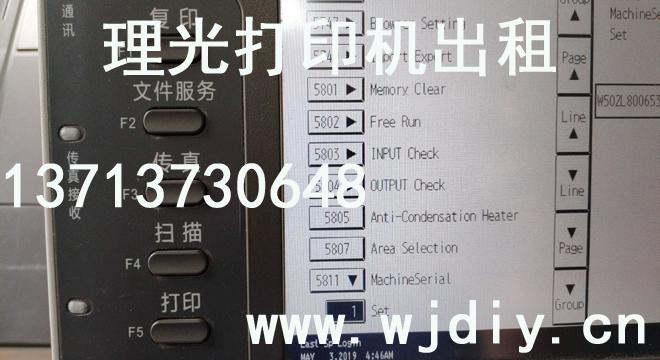 理光C4502彩色打印机报代码SC995-01解决方法.jpg