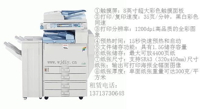 深圳南山区滨海之窗复印机租赁 -出租彩色打印机公司.jpg