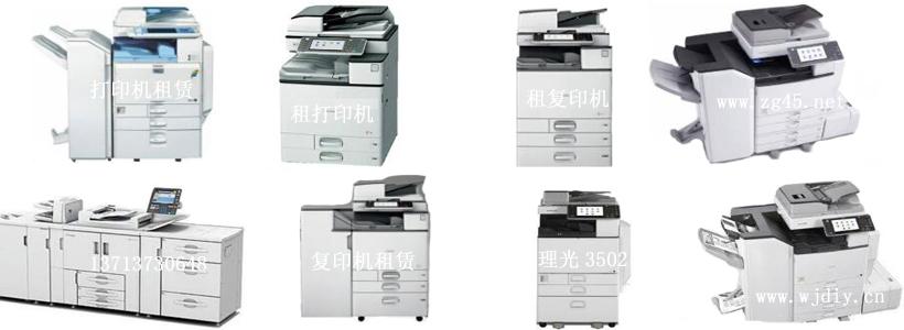 深圳理光复印机租赁;南山理光打印机租赁;理光复印机维修大全