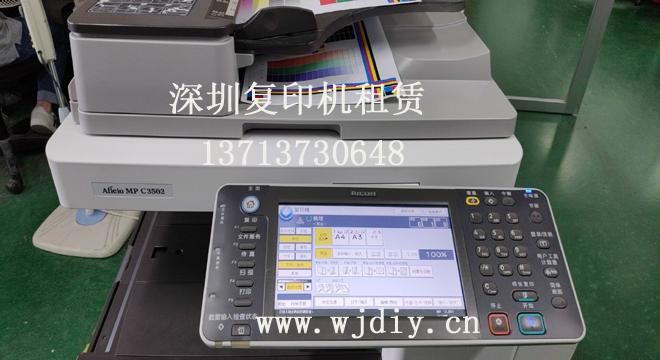 理光Ricoh mpC3502数码复合机租赁-南山打印机租赁.jpg