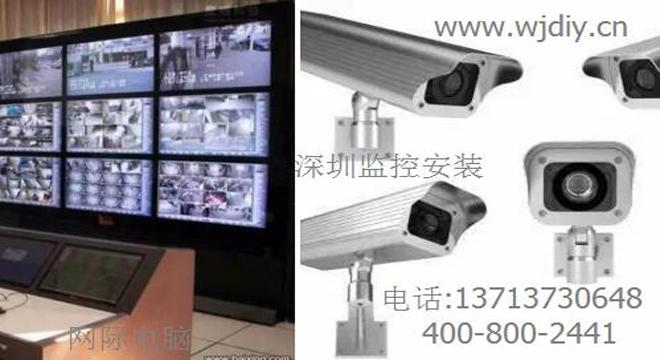 深圳监控安装4个摄像头安装需要多少钱?监控安装公司.jpg