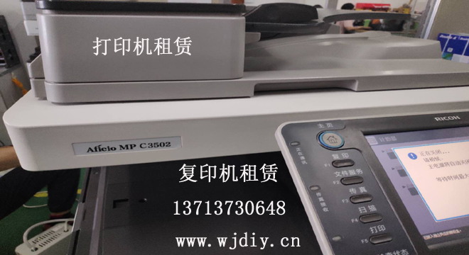 深圳市龙华区南贤广场AB座办公理光打印机租赁.jpg