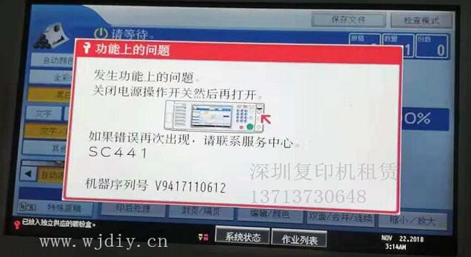 理光复印机报SC441代码 理光打印机报SC441处理方案.jpg
