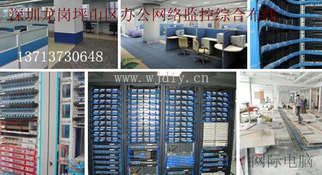 深圳南山区机房防静电办公网络综合布线公司.jpg
