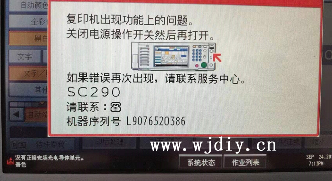 理光彩机出现代码SC290错误代码怎么处理SC290问题步骤.jpg