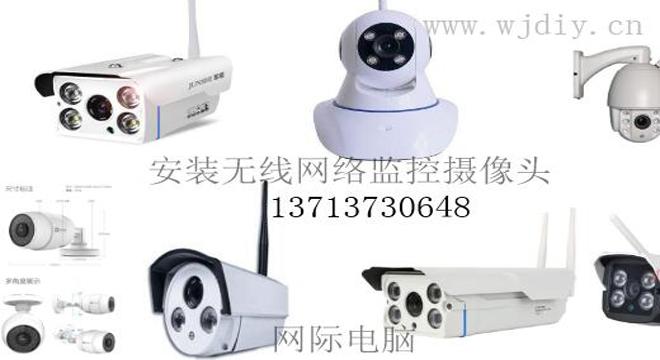 深圳中小企业办公室装个无线监控摄像头 家里无线摄像头安装.jpg