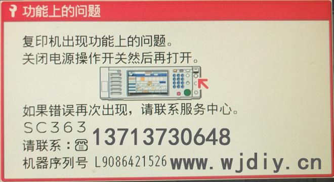 理光复印机报SC363错误代码 理光打印机出现功能上问题SC363.jpg