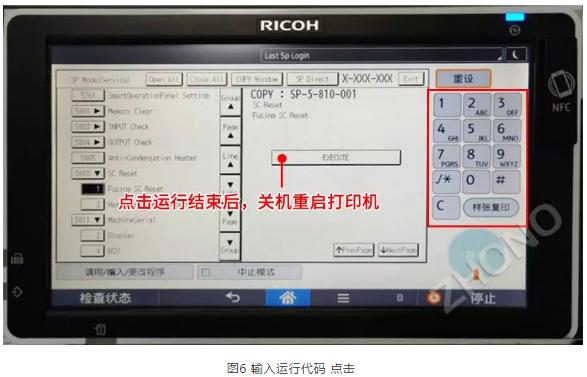 理光打印机器出现SC554报错理光复印机出现SC554代码处理方法.jpg