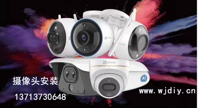 深圳安装摄像头 无线摄像头安装 哪里有安装摄像头公司.jpg