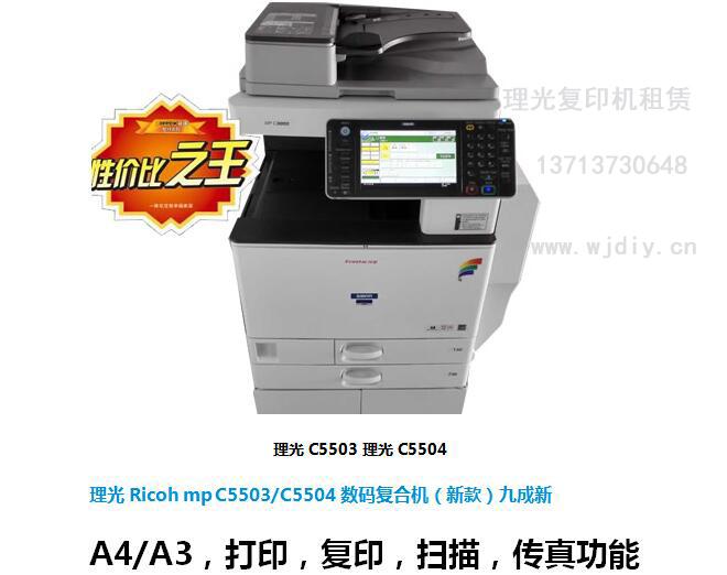 深圳理光C5503SP复印机租赁5503打印机租用3502复印机的租赁