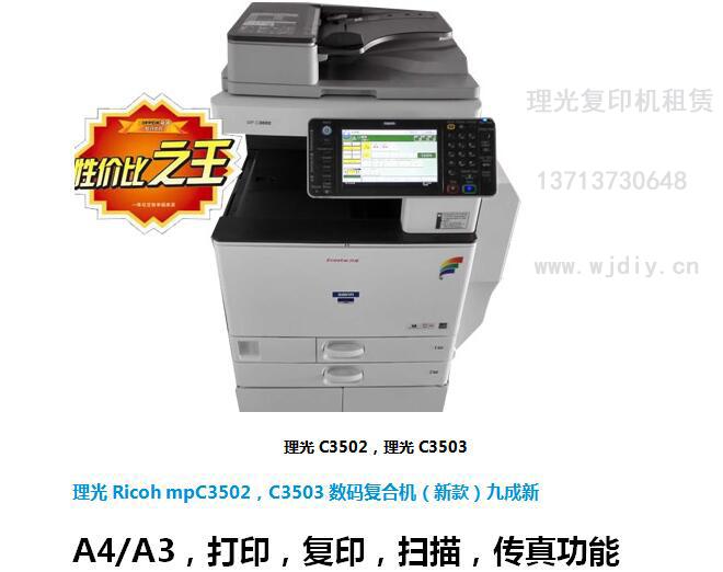 深圳理光C3503SP复印机租赁3503打印机租用3502复印机的租赁