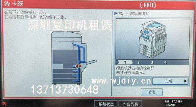理光RICOH复印机卡纸怎么办?理光RICOH打印机卡纸处理方法.jpg