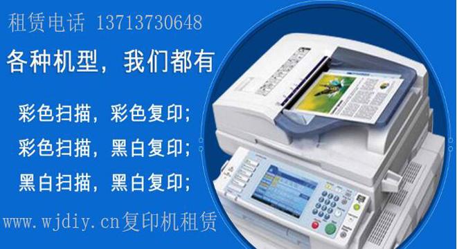 深圳彩色复印机出租服务公司 彩色复印机租赁.jpg