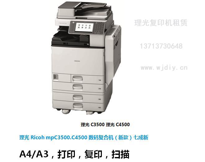 深圳理光mpC3500复印机租赁4500打印机租用5500复印机的租赁