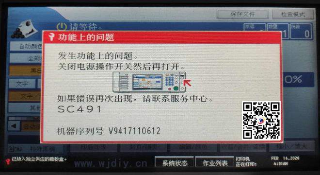 理光RICOH打印复印机SC错误代码及对应故障排查说明表.jpg