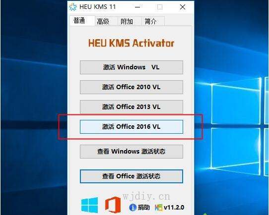 office2016激活工具 Office2016官方下载地址附激活工具.jpg