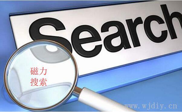 BT磁力搜索网站收藏更新 测评种子搜索引擎与磁力搜索引擎