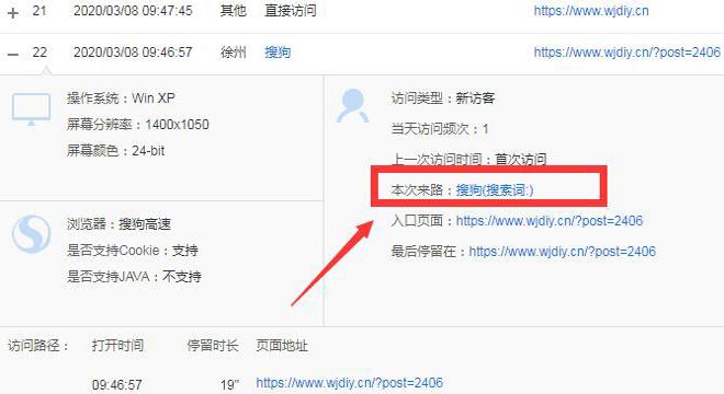 百度统计来路看不到搜狗搜索关键词和360搜索关键词.jpg
