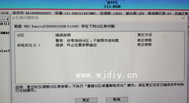 电脑开机显示invalid partition table处理方法.jpg
