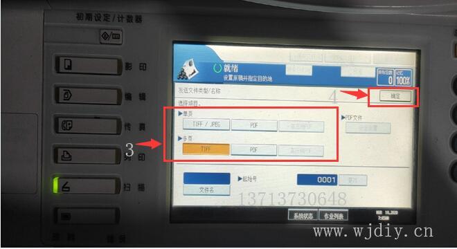理光RICOH打印复印机怎修改扫描文件pdf格式jpg.jpg