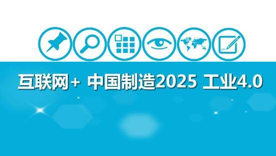 中国制造2025主要内容  中国制造2025战略任务.jpg