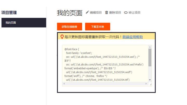 阿里图标库怎么使用?阿里图标库iconfont如何使用.jpg