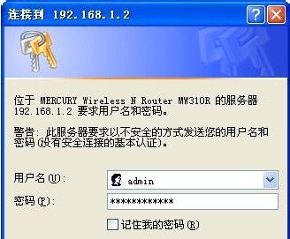 无线水星路由器设置用IP:192.168.1.1八步搞定.jpg