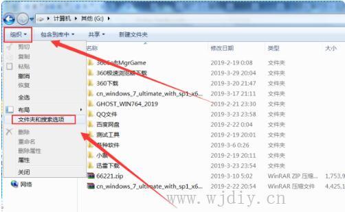 隐藏文件夹怎么显示方法步骤.jpg