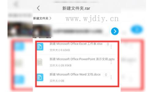 手机怎么解压zip文件 安卓手机zip文件怎么打开?.jpg