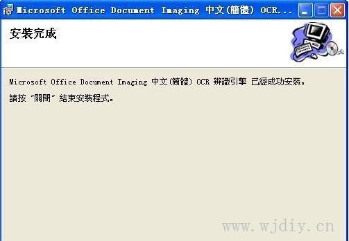 安装Microsoft Office Document Imaging.jpg