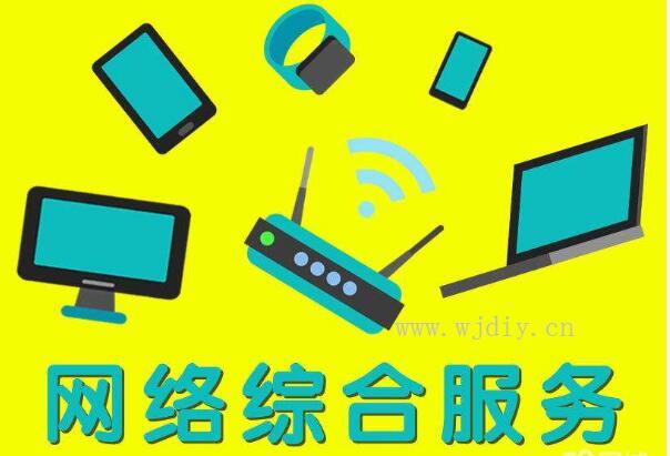 深圳龙华区电脑网络维护公司.jpg