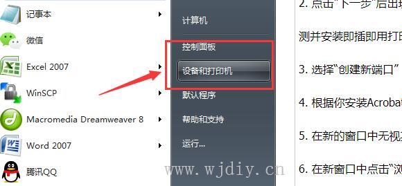 如何添加pdf打印机 Adobe pdf虚拟打印机怎么添加.jpg
