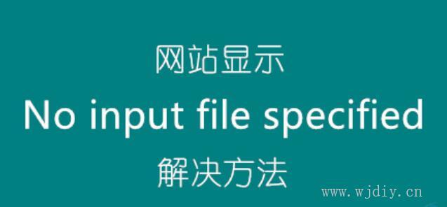 网站显示no input file specified. 三种解决方法.jpg