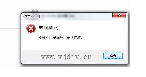 文件或目录损坏怎么办 文件或目录损坏且无法读取解决方案.jpg