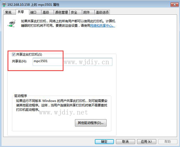 理光3501打印机共享怎么设置?如何设置打印机共享?.jpg