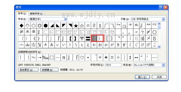 如何用键盘输入六角括号〔〕word中如何输入六角括号.jpg
