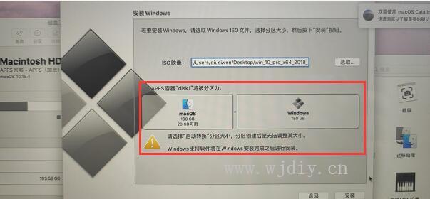 新款苹果MacBookAir加装Windows10系统安装步骤.jpg