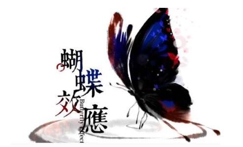 蝴蝶效应理论由来 蝴蝶效应理论研究 蝴蝶效应的原理.jpg