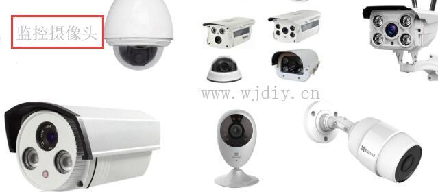 网络监控摄像头分类 监控摄像头安装流程.jpg