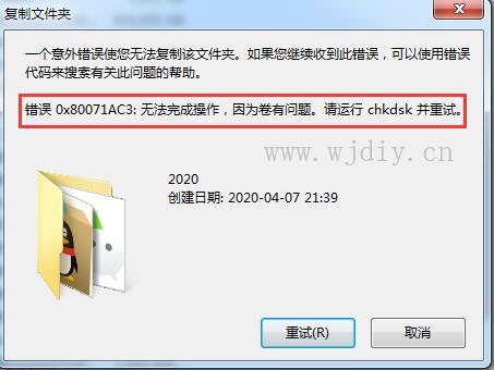 复制文件到U盘报错误0x80071AC3无法完成操作解决步骤.jpg