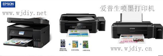 爱普生针式打印机 epson打印机 爱普生喷墨打印机.jpg